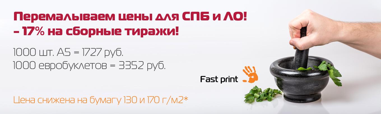 полиграфия по низким ценам в Санкт-Петербурге